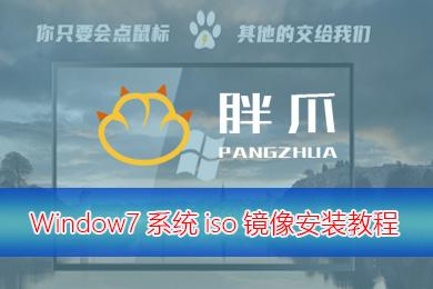 Window7系统iso镜像安装教程