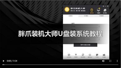 【视频】胖爪装机大师U盘装系统教程